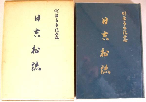 ◎即決◆『日吉村誌』 愛媛県北宇和郡日吉村 郷土誌◆昭和48年_画像1