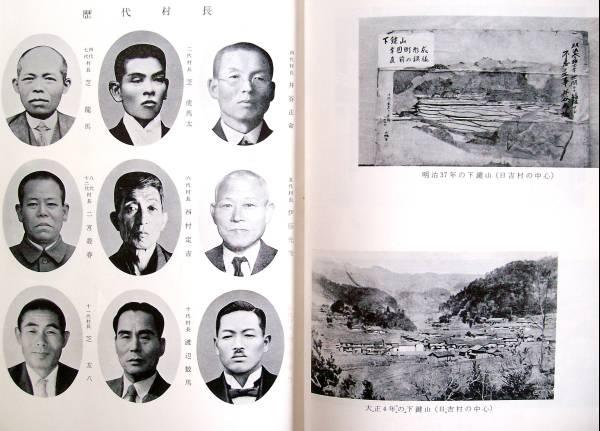 ◎即決◆『日吉村誌』 愛媛県北宇和郡日吉村 郷土誌◆昭和48年_画像2