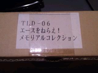 エースをねらえ!超レアLDメモリアルコレクション新品未開封_出品商品梱包ダンボール画像