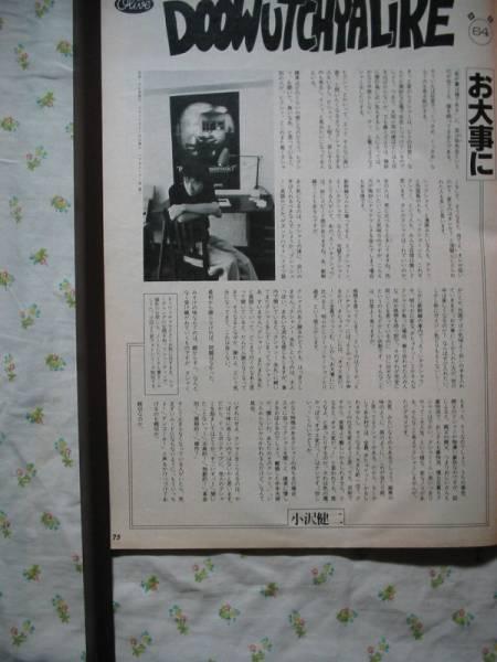 '97【オリーブの連載 「お大事に」】 小沢健二 ♯