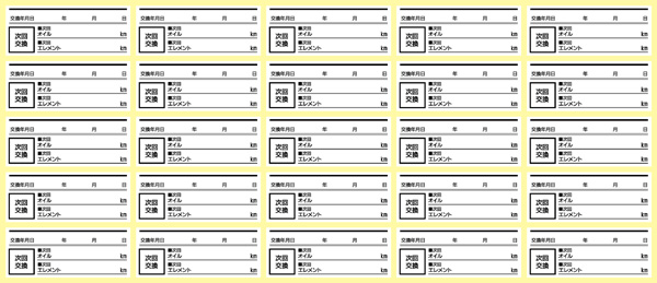 耐候性UVインキ使用 オイル交換シール オイル交換ステッカー 4000枚 55x22mm o_※1枚は画像1の1台分・1回分のことです。