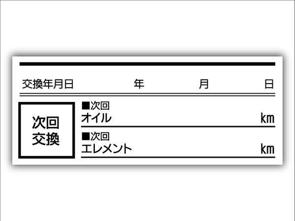 耐候性UVインキ使用 オイル交換シール オイル交換ステッカー 4000枚 55x22mm o_●耐候性UVインキ使用:55X22mm(画像1)