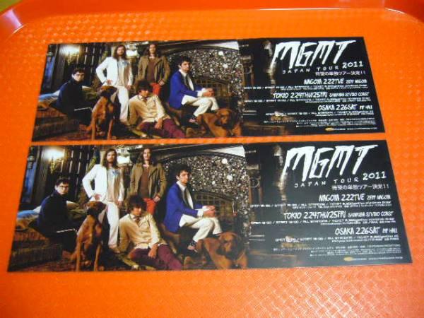 MGMT☆2011年来日公演チラシ2枚☆エム・ジー・エム・ティー☆即決