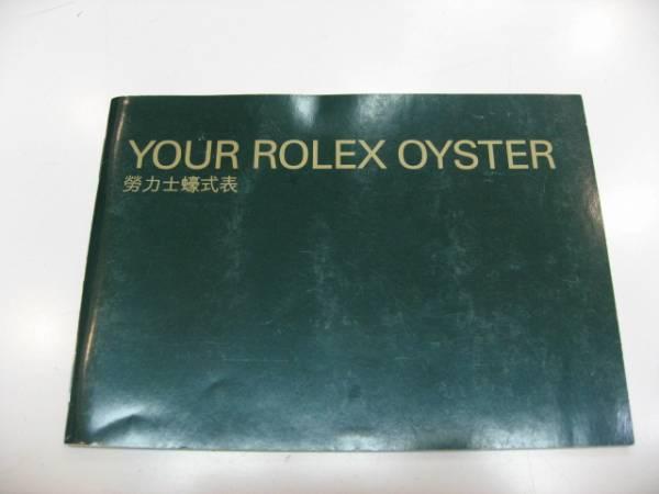 ロレックス オイスター小冊子 2001年 定形外120円中国語