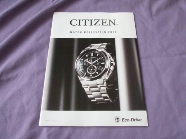 4361カタログ*CITIZEN*コレクション2011*発行54P