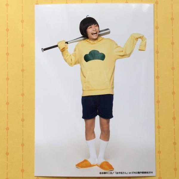 おそ松さん on STAGE/ランダムブロマイド/十四松/小澤廉/舞台
