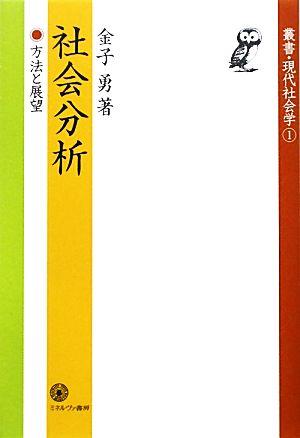 社会分析 方法と展望 叢書・現代社会学/金子勇【著】_画像1