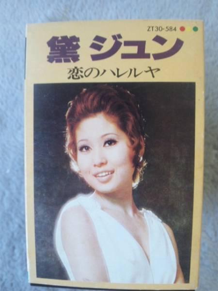 黛ジュン【恋のハレルヤBEST24】美品 CAHY カセット
