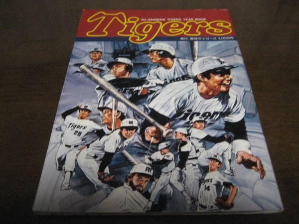 阪神タイガースイヤーブック1984年_画像1