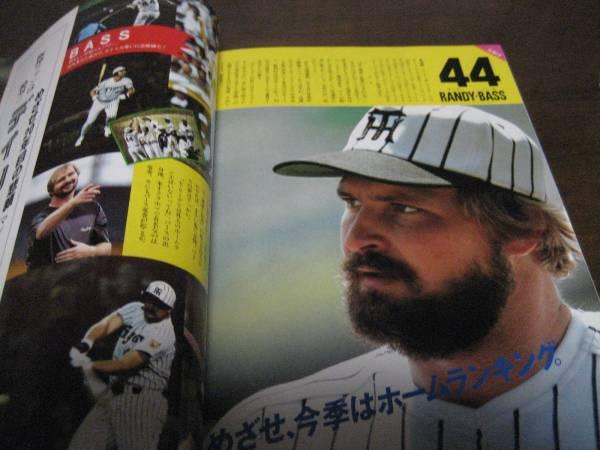 阪神タイガースイヤーブック1984年_画像2