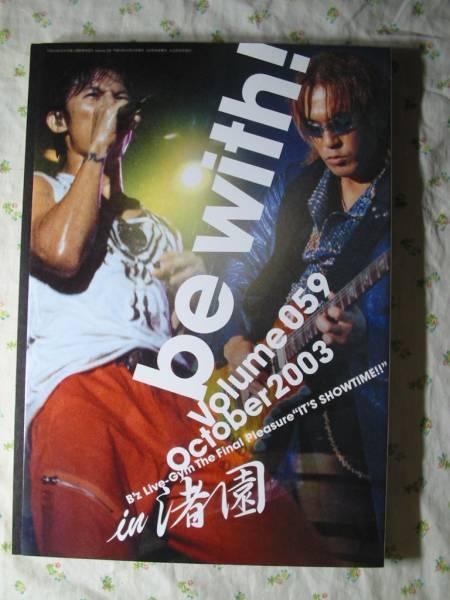 会報誌 vol.59 2003.10【 Be with 】 稲葉浩志 ◇