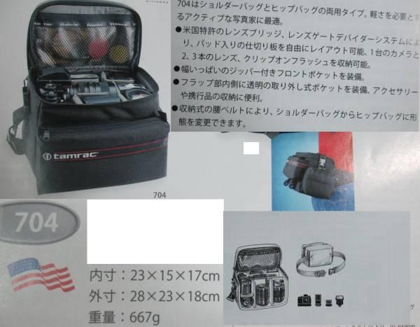 【新品即決】★タムラック704黒★ハイモデルカメラバック