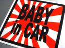 BS* asahi day flag BABY in CAR sticker * Japan national flag _ baby _ baby