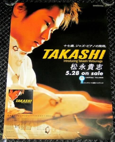 M④告知ポスター[松永貴志] TAKASHI デビューアルバム