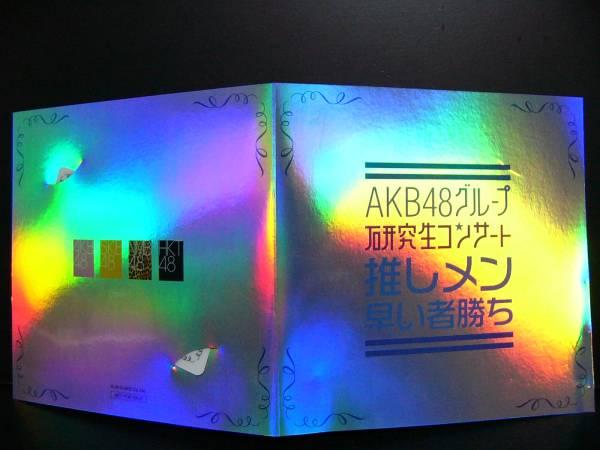 AKB48 研究生 推しメン早い者勝ち 早推し認定書 西野未姫013# ライブ・総選挙グッズの画像
