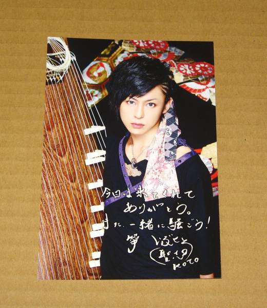 和楽器バンド 1st JAPAN TOUR 記念ポストカード いぶくろ聖志