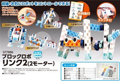 アーテックブロックロボ②動くロボット自由研究☆