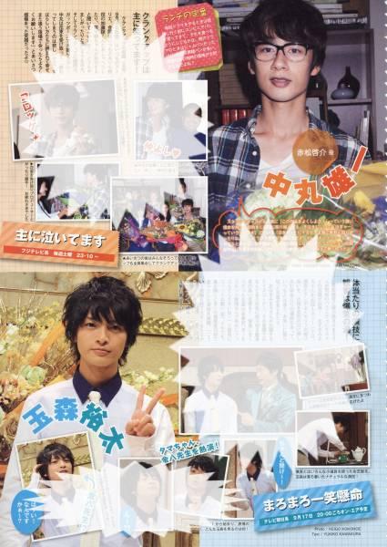 ◇POTATO 2012.10 Kis-My-Ft2 玉森裕太 KAT-TUN 中丸雄一 森本慎太郎 高田翔