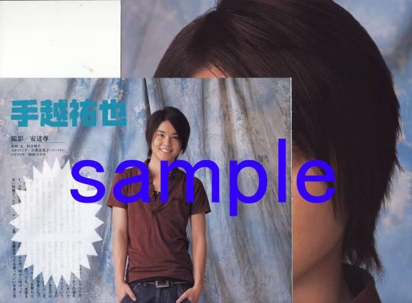 4p◇TVstation 2006.9.15号 NEWS 手越祐也 香里奈 永井大