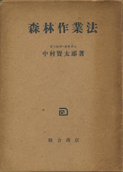 森林作業法 著:中村賢太郎 昭和25年5月25日発行