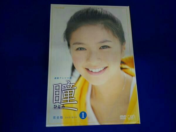テレビドラマ 榮倉奈々 瞳 完全版 DVD-BOX I グッズの画像