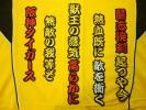 阪神タイガースの応援に☆刺繍・ワッペン・六甲颪2番