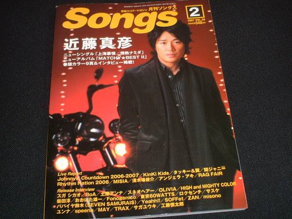 Songsソングス2007年2月号★KinKiKids 嵐 関ジャニ タッキー翼