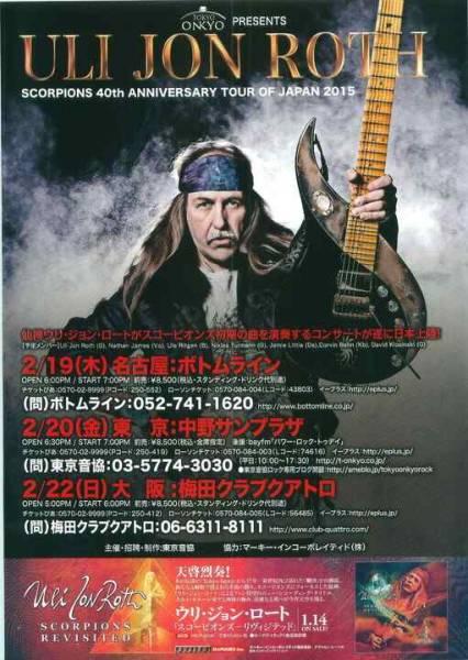 チラシ ULI JON ROTH SCORPIONS JAPAN Tour 2015
