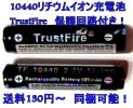 送料130円~Trustfire製 10440 リチウムイオン充電池600mAh3.7V