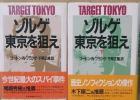 ■■ゾルゲ東京を狙え 上下2冊 ゴードン・W・プランゲ著