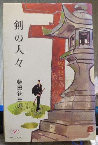 剣の人々    柴田錬三郎   初版   ポピュラーブックス_画像1