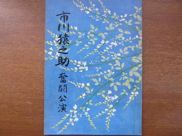 歌舞伎パンフ「市川猿之助奮闘公演」1982 市川門之助 市川段四郎