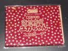 ★ きせかえユカちゃん ユカポーチ 東村アキコ クッキー付録