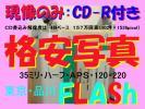 ★東京発 格安未現像カラーネガフィルム現像+CD書込+Wインデックス付①