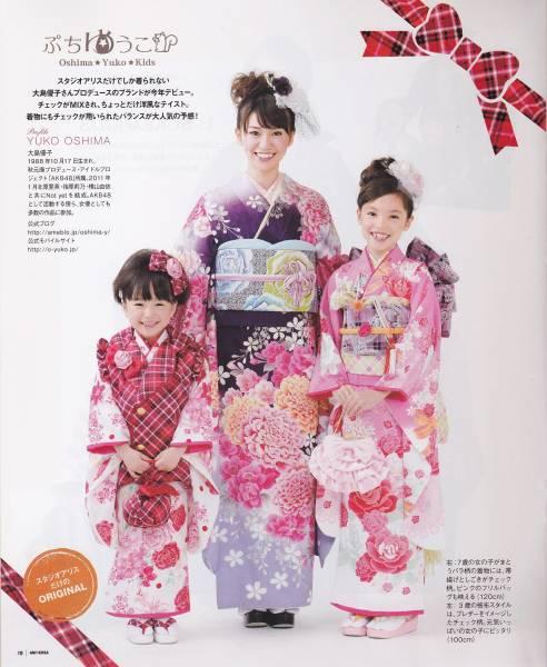 AKB48大島優子・上地雄輔着物コスプレ ベッキーミニスカ非売品 ライブ・総選挙グッズの画像