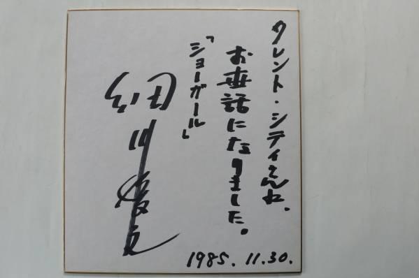 色紙:細川俊之・「ショーガール」出演時か?1985・11・30