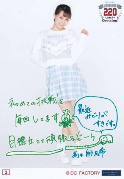高木紗友希 Juice=Juice Code3→Growing! コレクション生写真 A