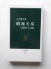 中公新書2105★昭和天皇 「理性の君主」の孤独★古川隆久★