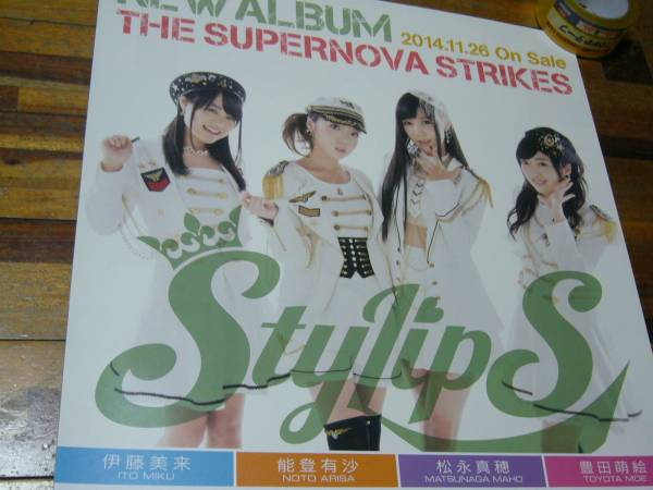 cd告知 B2大 ポスター StylipS スタイリップス