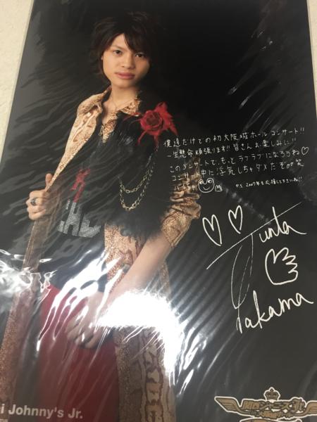 関西ジャニーズJr.in大坂城ホール2007中間淳太大判フォト