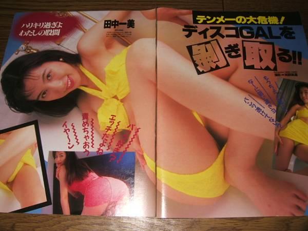 ◆切り抜き◆ 田中一美/川上美加 C4_画像1
