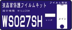 WS027SH用 液晶面+レンズ面付き保護シールキット 4台分