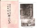 ◎「西国11番札所上醍醐諸堂」8枚 ☆戦前・絵はがき