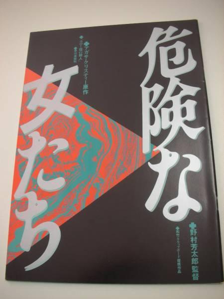 03873大竹しのぶ池上季実子『危険な女たち』A4パンフ_画像1