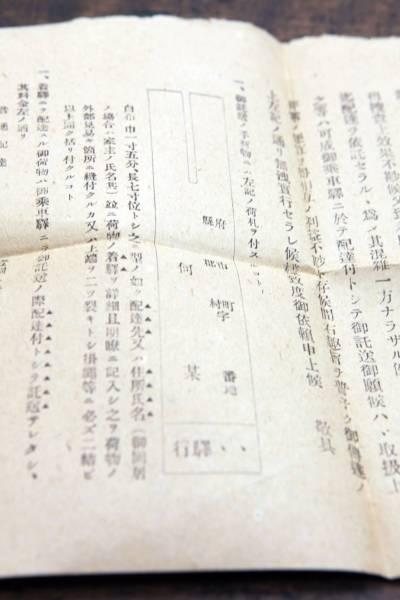 鉄道院 神戸鉄道管理局 運輸課長 学校長 修学旅行 書類 珍品