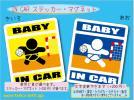 ■BABY IN CARステッカーハンドボール ベビー☆赤ちゃん 車に乗ってます ステッカー/マグネット選択可能☆