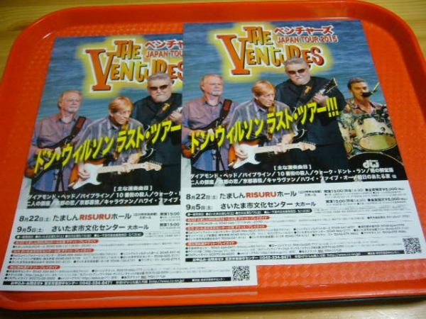 Venturesベンチャーズ2015年来日公演チラシ2枚 さいたま☆即決