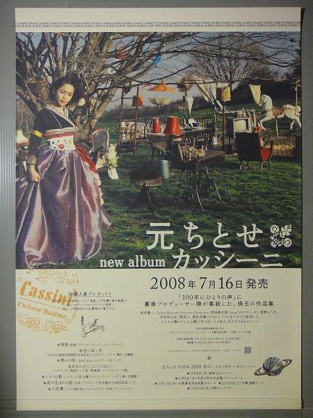 【非売ポスター】元ちとせ/カッシーニ*086