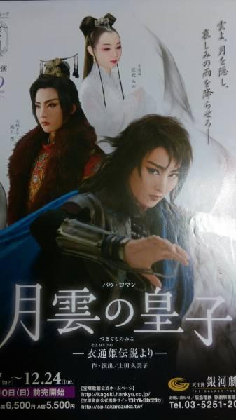 宝塚月組チラシ!「月雲の皇子」・珠城りょう☆おまけ!!