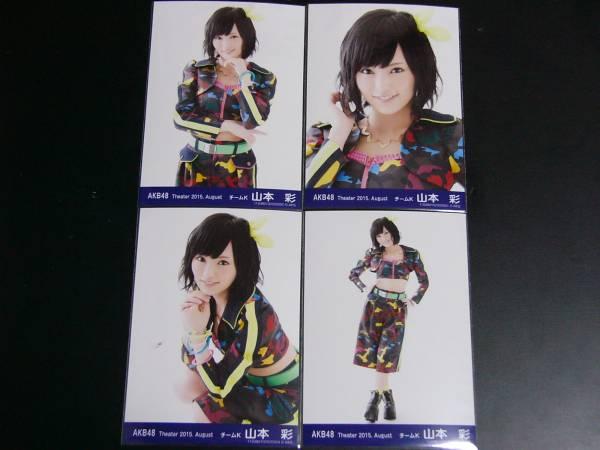 AKB48月別ランダムTheater2015August生写真 山本彩4枚コンプ ライブ・総選挙グッズの画像